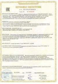 Сертификат POLETRON 67,110,115_Страница_01